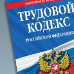 В Хиславичском районе выявлены нарушения требований трудового законодательства