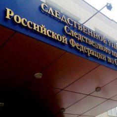 Следком заинтересовался нарушением прав в Жуковском психоневрологическом интернате