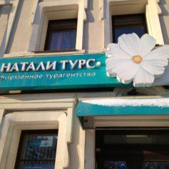 Клиентам «Натали Турс» из Смоленска могут не вернуть деньги