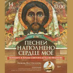 В Храме Святого Духа во Фленово впервые устроят концерт