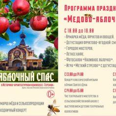 В смоленском «Теремке» отпразднуют «Яблочный Спас»