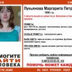 В Смоленске три неделю ищут пропавшую 28-летнюю девушку