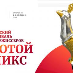В Смоленске пройдет ХI Всероссийский кинофестиваль актеров-режиссеров «Золотой Феникс»