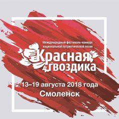 Смоленск принимает Международный фестиваль-конкурс национальной патриотической песни «Красная гвоздика»