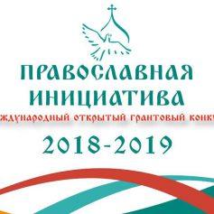 Смолян приглашают принять участие в Международном грантовом конкурсе «Православная инициатива»