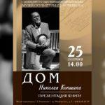 В День города в Смоленске презентуют книгу «Дом Николая Коншина»