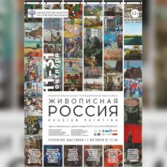 В Смоленске откроется межрегиональная передвижная выставка «Живописная Россия»