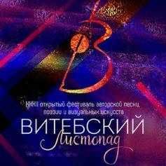 Смоляне стали лауреатами бардовско-поэтического фестиваля «Витебский листопад»