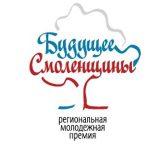 Смолян приглашают принять участие в конкурсе «Будущее Смоленщины»