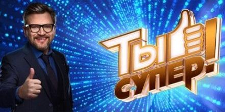 Смолян приглашают принять участие в международном телевизионном проекте «Ты супер!»