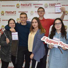 В Смоленске проходит конкурс правовой грамотности среди старшеклассников