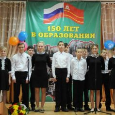 Школа-интернат в Починке отметила 150-летие