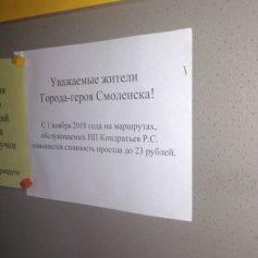 До 23 рублей. С завтрашнего дня проезд в смоленских маршрутках подорожает