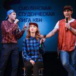 В Смоленске стартовала студенческая лига КВН