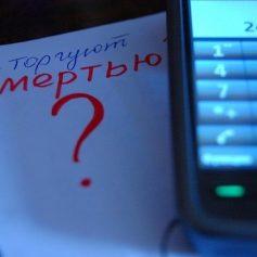 В Смоленской области стартовал второй этап акции «Сообщи, где торгуют смертью»