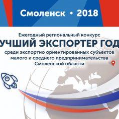 Смоленских предпринимателей приглашают к участию в ежегодном региональном конкурсе «Лучший экспортер года»