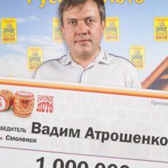 Сотрудник банка из Смоленска выиграл в лотерею миллион рублей