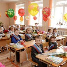 Школы Смоленской области готовятся к записи будущих первоклассников