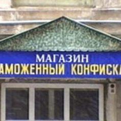 В таможне прокомментировали распродажу конфиската в Смоленске