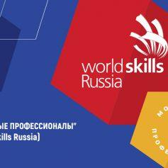 На Смоленщине пройдет IV Открытый региональный чемпионат «Молодые профессионалы»