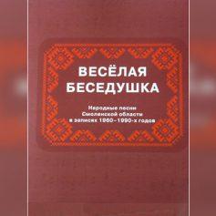 В Смоленске издана «Весёлая беседушка»