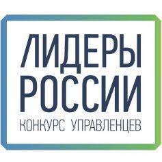 Смоляне вышли в полуфинал конкурса «Лидеры России» по ЦФО