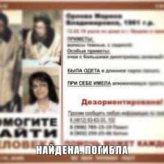 В Смоленской области завершен поиск 57-летней женщины