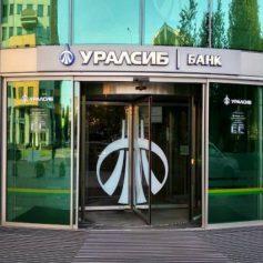 «Уралсиб» запустил страховую программу по защите банковских карт