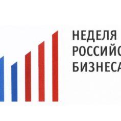 Алексей Островский принимает участие в Неделе российского бизнеса – 2019