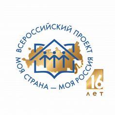 Смолян приглашают к участию в конкурсе «Моя страна – моя Россия»