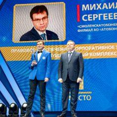 Юрист из Смоленского филиала «АтомЭнергоСбыт» стал победителем конкурса «Человек года «Росатома»