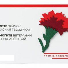 Смолян приглашают присоединиться к ежегодной благотворительной акции «Красная гвоздика»
