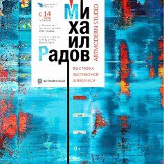 В Смоленске откроется выставка абстрактной живописи Михаила Радова