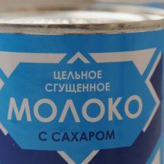 В Красноярске нашли микробов в смоленской сгущёнке