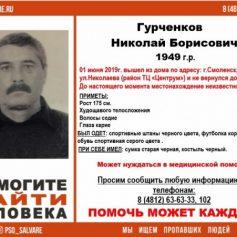 В Смоленске разыскивают пропавшего мужчину с костылём