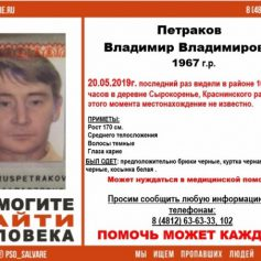 В Смоленске пропал мужчина
