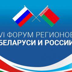 Алексей Островский принимает участие в работе VI Форума регионов России и Беларуси