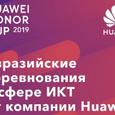 Смолян приглашают к участию в Евразийских соревнованиях по ИКТ
