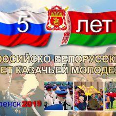 В Смоленске пройдет российско-белорусский слет казачьей молодежи