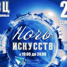 Акция «Ночь искусств» пройдёт в Смоленске уже завтра