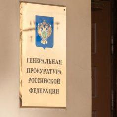 Прокурора Смоленской области освободили от должности