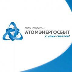 Смоляне оценили качество проекта «АтомЭнергоСбыт» по обслуживанию внутридомовых электросетей МКД