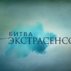 «Битва экстрасенсов» вновь посетила Смоленскую область