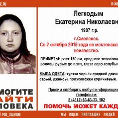 В Смоленске завершили поиски пропавшей 2 недели назад женщины