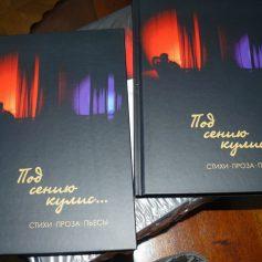 В Смоленске в Год театра издана уникальная книга