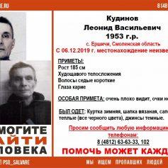 В Смоленской области ищут пропавшего полтора месяца назад мужчину