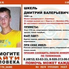 В Смоленске ищут юношу, пропавшего в Белоруссии