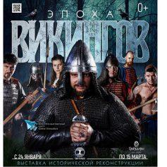 Смолян приглашают окунуться в «Эпоху викингов»