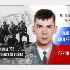 В Смоленске почтут память десантников, геройски погибших в Аргунском ущелье