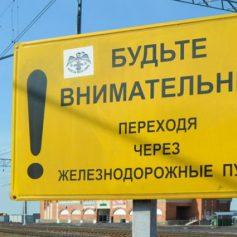 Железнодорожники проведут открытые уроки безопасности в школах Смоленщины